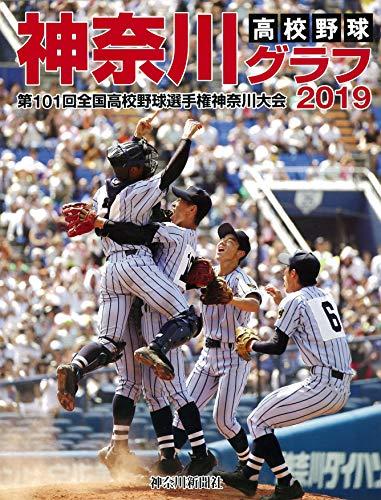 高校野球神奈川グラフ 2019