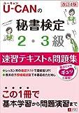 U-CANの秘書検定2・3級 速習テキスト&問題集 改訂4版 (ユーキャンの資格試験シリーズ)