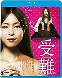 受難(新・死ぬまでにこれは観ろ! ) [Blu-ray]