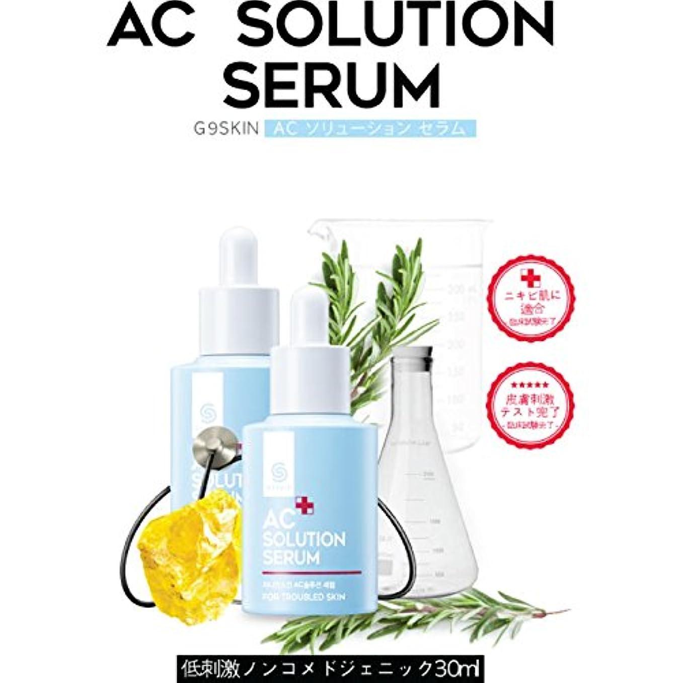 祖母症候群年【G9SKIN】AC SOLUTION SERUM / ACソリューションセラム(美容液)