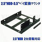 あい・くりっくオリジナル AMIRE アミレ 2.5インチSSDやHDDを3.5インチヘイに装着するマウンタ 2台搭載対応 ネジ付き 金属製