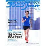 ランニングマガジンクリール 2017年 06 月号 [雑誌]