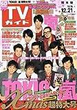 週刊TVガイド(テレビガイド)関東版 2012年12/21号