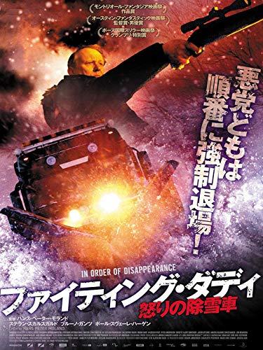 ファイティング・ダディ 怒りの除雪車(字幕版)