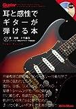 ギター・マガジン 耳と感性でギターが弾ける本 (CD付き) 画像