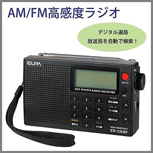 ELPA AM/FM高感度ラジオ ER-C56F