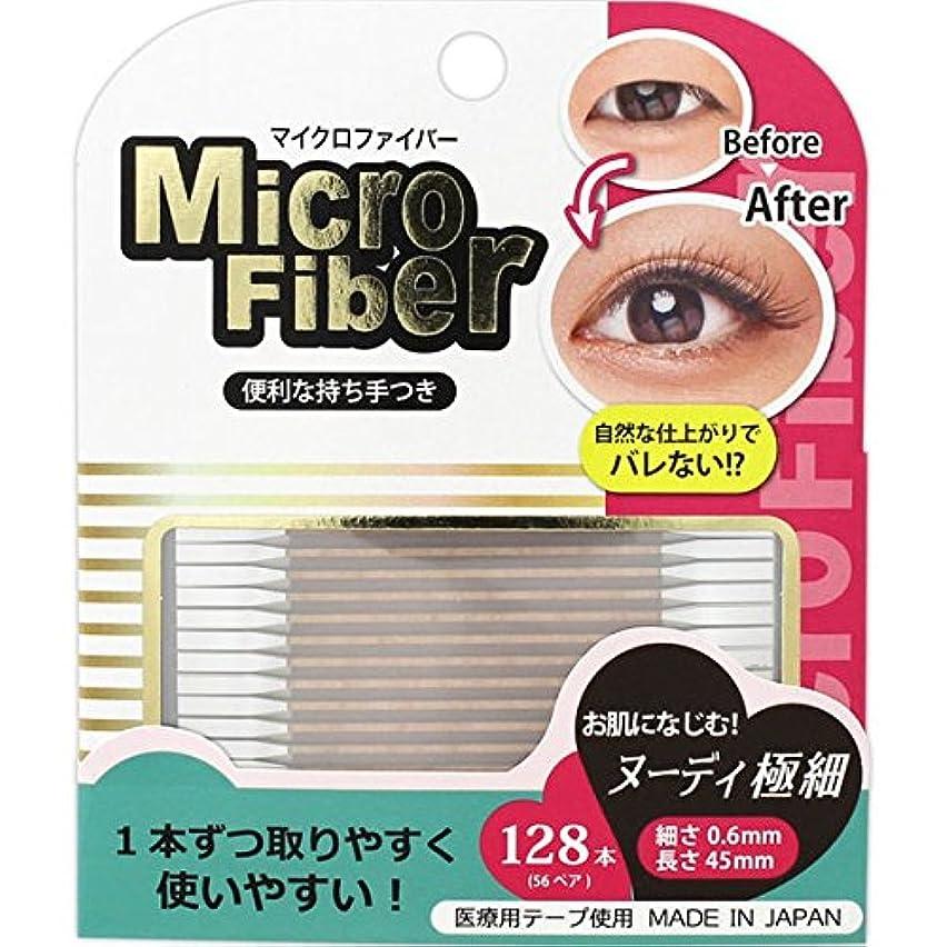 顔料団結する心臓BN マイクロファイバーN レギュラー ヌーディ MFN-02 (128本)