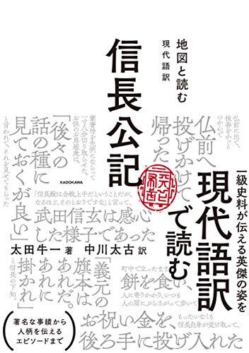 地図と読む 現代語訳 信長公記