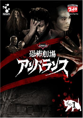 DVD恐怖劇場アンバランス Vol.1