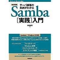 【改訂新版】サーバ構築の実例がわかるSamba[実践]入門 (Software Design plus)