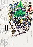 想幻の都 2巻 (ビームコミックス)
