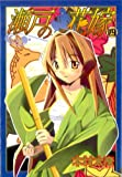 瀬戸の花嫁 4 (ガンガンWINGコミックス)