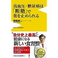 高血圧・糖尿病は「断糖」で薬を止められる (ワニブックスPLUS新書)