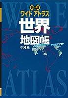 新訂 ワイドアトラス 世界地図帳