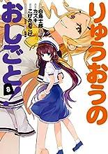りゅうおうのおしごと! 8巻 (デジタル版ヤングガンガンコミックス)