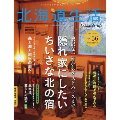 北海道生活 2017年 01 月号 [雑誌]