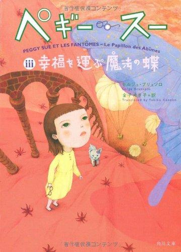 ペギー・スー(3) 幸福を運ぶ魔法の蝶 (角川文庫)の詳細を見る