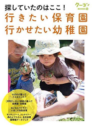 行きたい保育園・行かせたい幼稚園 探していたのはここ! (クーヨンBOOKS)の詳細を見る