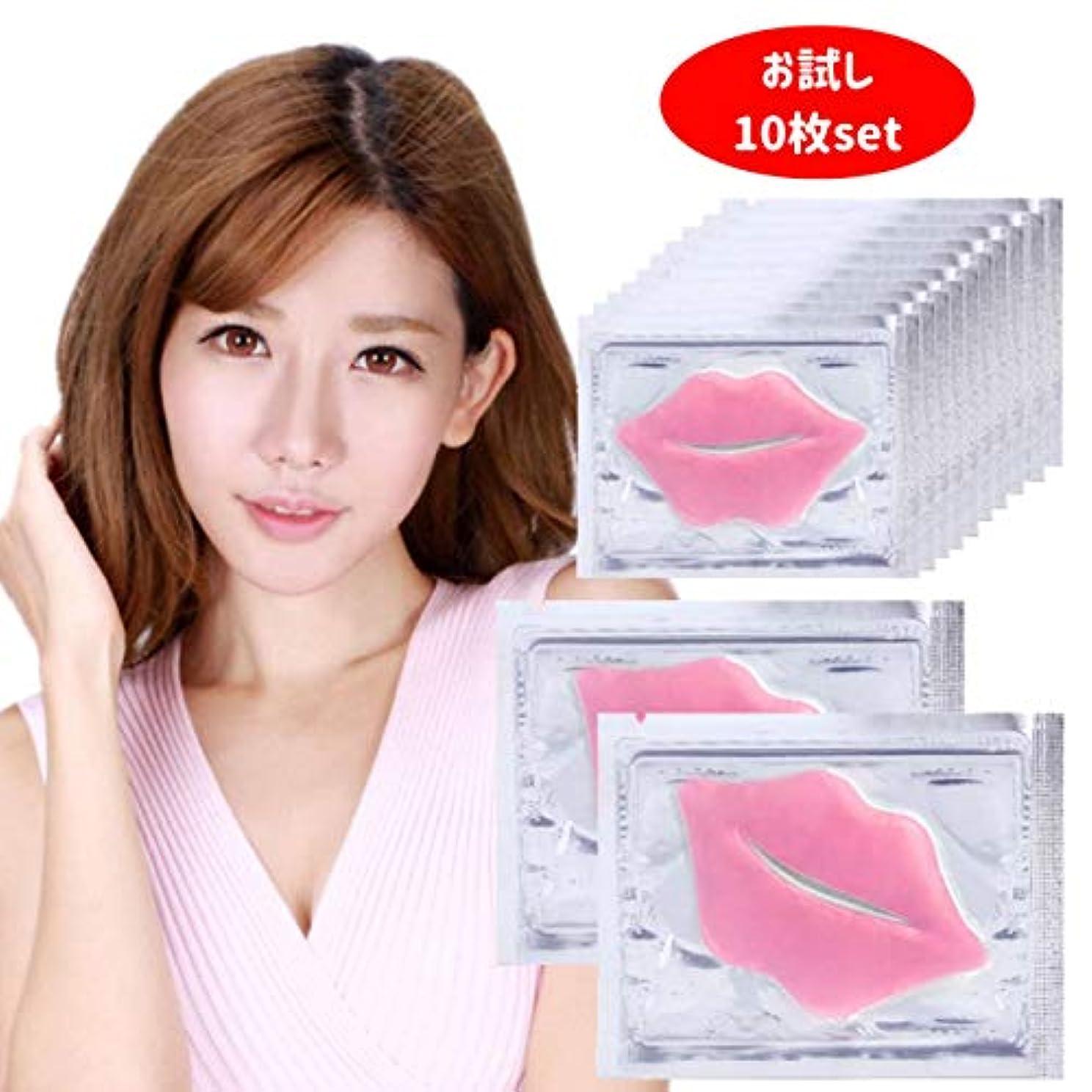 浸食乱す時制大人気 韓国コスメ クリスタルコラーゲンリップマスク リップパック 大人気のリップケア商品 お試し10枚セット 唇の保湿、輝き、潤い、憧れの唇へ ぷるぷると輝くキスしたくなる唇へ