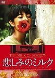 悲しみのミルク[DVD]