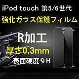 iPod touch 第5 6世代 9H 0.3mm 強化ガラス 2.5D ラウンドエッジ加工