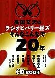 高田文夫のラジオビバリー昼ズ そんなこんなで20年(CD付)