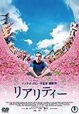 リアリティー[DVD]