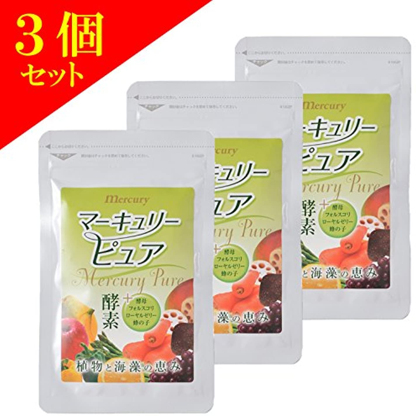 豆公使館許容(3個)マーキュリーピュア酵素 60粒×3個セット(4947041152137)