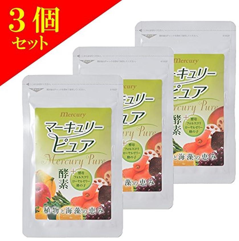 スカープ食品等価(3個)マーキュリーピュア酵素 60粒×3個セット(4947041152137)