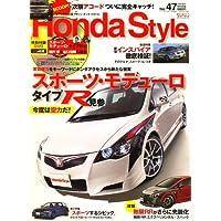 Honda Style (ホンダ スタイル) 2008年 04月号 No.47[雑誌]