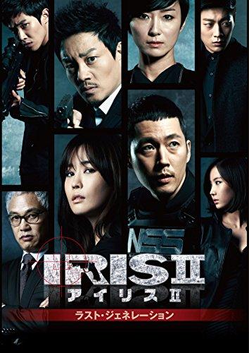 IRIS2-アイリス2-:ラスト・ジェネレーション<ノーカット完全版> DVD-BOXI
