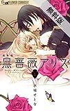 黒薔薇アリス(新装版)(1)【期間限定 無料お試し版】 (フラワーコミックスα)