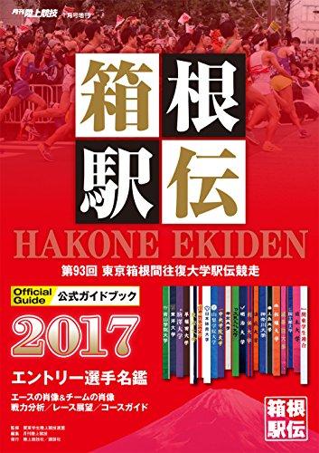 箱根駅伝 公式ガイドブック2017 2017年 01 月号 [雑誌]: 陸上競技 増刊