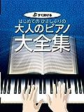 すぐ弾ける はじめての ひさしぶりの 大人のピアノ大全集 (楽譜)