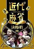 近代麻雀プレミアリーグ2015 前期 決勝戦[DVD]