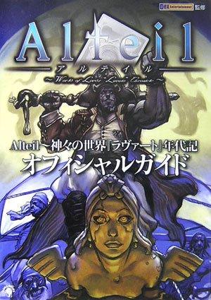 Alteil~神々の世界「ラヴァート」年代記 オフィシャルガイド