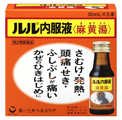 (医薬品画像)ルル内服液〈麻黄湯〉