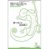 種の起源〈下〉 (光文社古典新訳文庫)