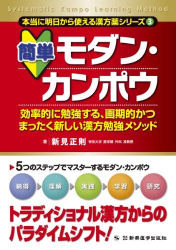 簡単モダン・カンポウ―効率的に勉強する、画期的かつまったく新しい漢方勉強メソッド (本当に明日から使える漢方薬シリーズ)の詳細を見る