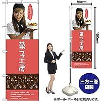 のぼり旗 菓子工房(女性スタッフ) SNB-2826 (受注生産)