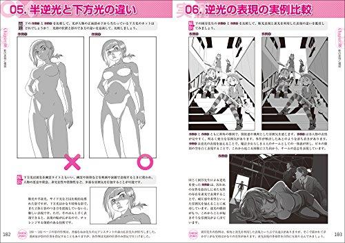 誰でもかんたん!!構図がわかる本: バランス力アップで漫画・イラストが上手くなる!