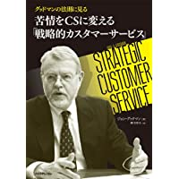 グッドマンの法則に見る 苦情をCSに変える「戦略的カスタマーサービス」
