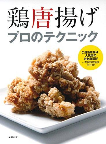 鶏唐揚げ プロのテクニック