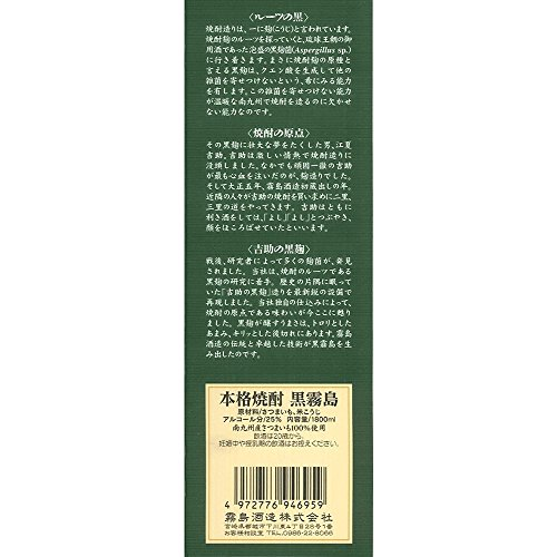 霧島酒造 チューパック黒霧島 25度 1800ml×2本  [宮崎県]