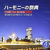 2016 ハーモニーの祭典 中学校部門 Vol.4「混声合唱の部」No.1~7