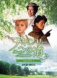 アボンリーへの道 SEASON I DVD-BOX[DVD]