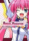 ANGEL MAGISTER / 武蔵屋 長元坊 のシリーズ情報を見る