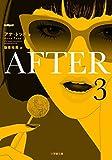 AFTER 3 (小学館文庫)