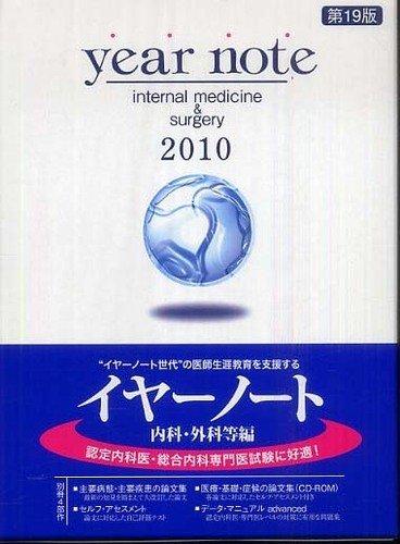 Year note 2010年版 内科・外科等編