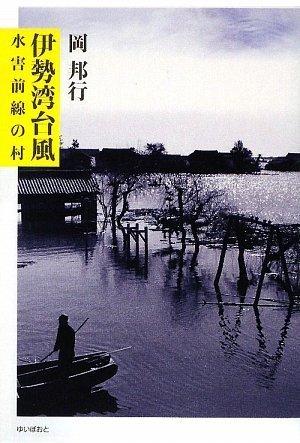 伊勢湾台風―水害前線の村